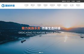安徽国祯环保科技股份有限公司
