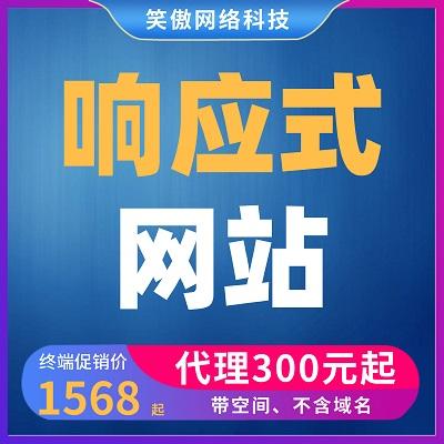 高端响应式网站建设300元-1568元